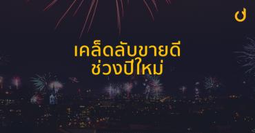 เคล็ดลับขายดี ช่วงปีใหม่ happy new year 2019